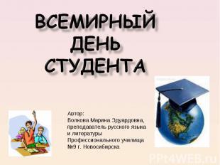 Всемирный День студента Автор: Волкова Марина Эдуардовна, преподаватель русского
