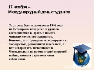 17 ноября – Международный день студентов Этот день был установлен в 1946 году на