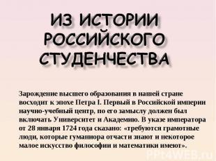 из истории Российского студенчества Зарождение высшего образования в нашей стран