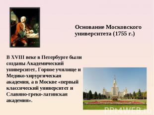 Основание Московского университета (1755 г.) В XVIII веке в Петербурге были созд