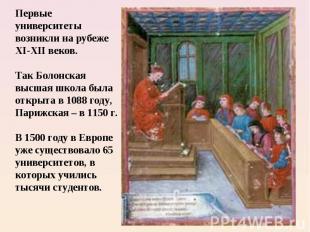 Первые университеты возникли на рубеже XI-XII веков. Так Болонская высшая школа