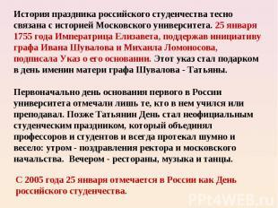 История праздника российского студенчества тесно связана с историей Московского
