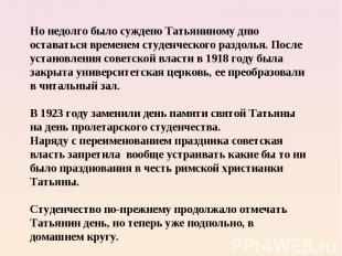 Но недолго было суждено Татьяниному дню оставаться временем студенческого раздол