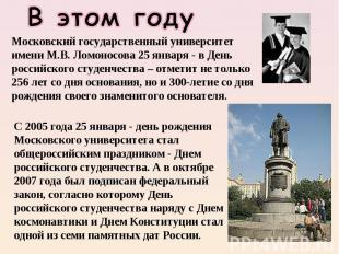В этом году Московский государственный университет имени М.В. Ломоносова 25 янва