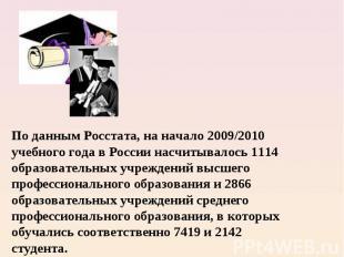 По данным Росстата, на начало 2009/2010 учебного года в России насчитывалось 111