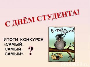 С ДНЁМ СТУДЕНТА! ИТОГИ КОНКУРСА «САМЫЙ, САМЫЙ, САМЫЙ»