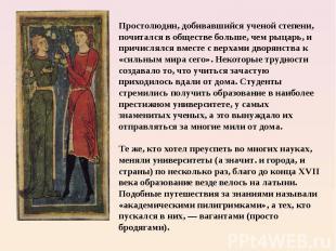 Простолюдин, добивавшийся ученой степени, почитался в обществе больше, чем рыцар