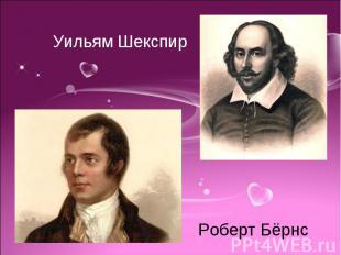 Уильям Шекспир Роберт Бёрнс