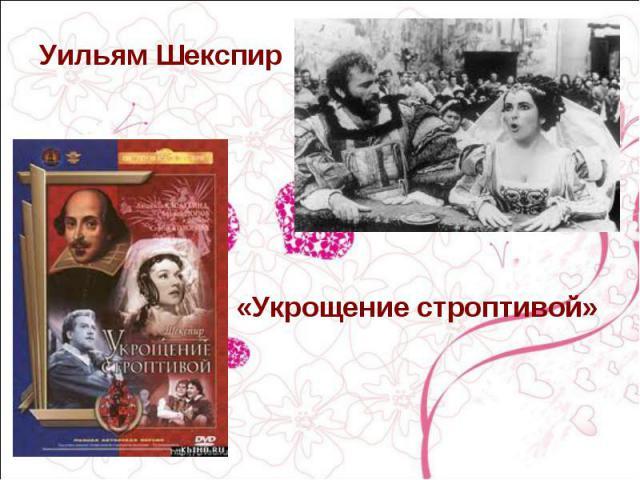 Уильям Шекспир «Укрощение строптивой»