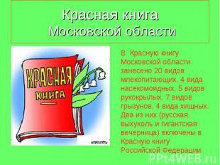 Красная книга Московской области В Красную книгу Московской области занесено 20