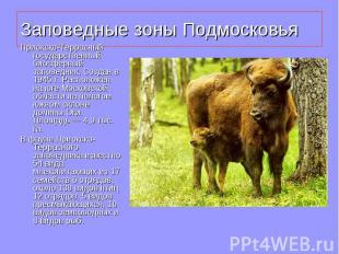 Заповедные зоны Подмосковья Приокско-Террасный государственный биосферный запове