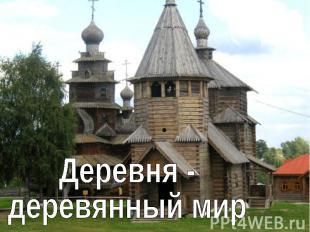 Деревня - деревянный мир