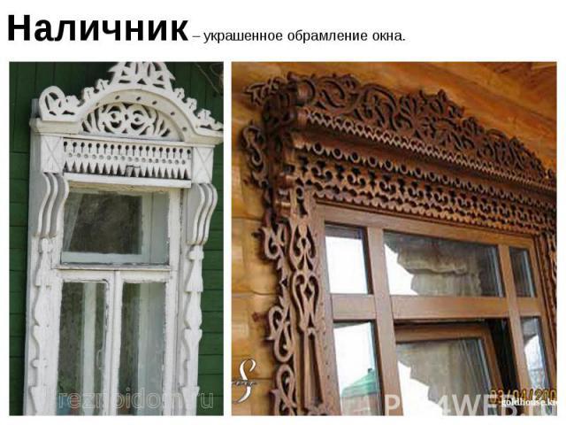 Наличник – украшенное обрамление окна.
