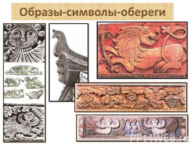 Образы-символы-обереги