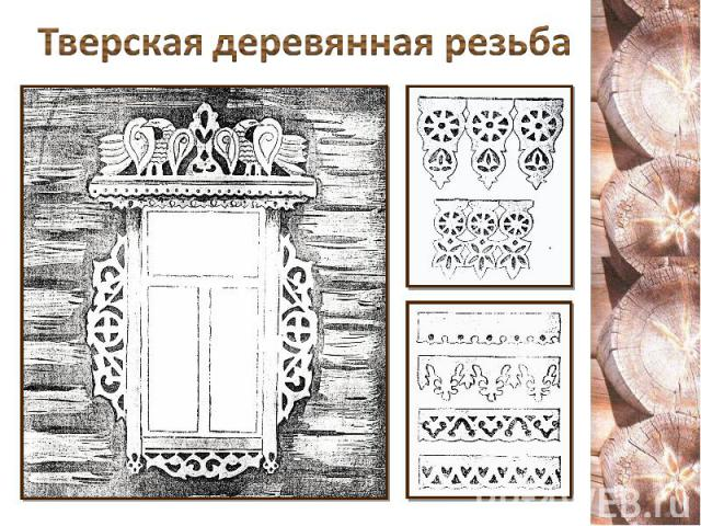 Тверская деревянная резьба