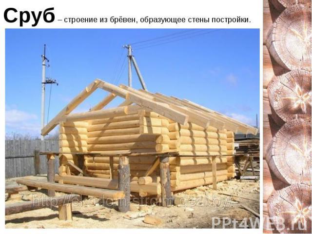 Сруб – строение из брёвен, образующее стены постройки.