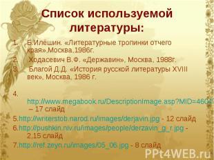 Список используемой литерат уры: Б.Илёшин. «Литературные тропинки отчего края»,М