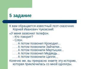 5 задание К вам обращается известный поэт-сказочник Корней Иванович Чуковский: «