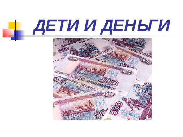 Дети и деньги