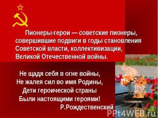 Пионеры-герои — советские пионеры, совершившие подвиги в годы становления Советс