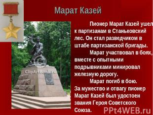 Марат Казей Пионер Марат Казей ушел к партизанам в Станьковский лес. Он стал раз