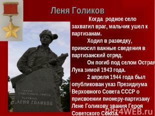 Леня Голиков Когда родное село захватил враг, мальчик ушел к партизанам. Ходил в