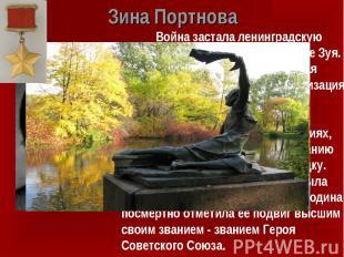 Зина Портнова Война застала ленинградскую пионерку Зину Портнову в деревне Зуя.