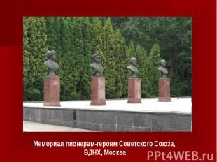 Мемориал пионерам-героям Советского Союза, ВДНХ, Москва