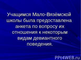 Учащимся Мало-Вязёмской школы была предоставлена анкета по вопросу их отношения