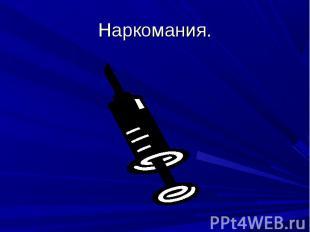 Наркомания.