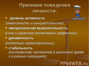 Признаки поведения личности: уровень активности (энергичность и инициативность);