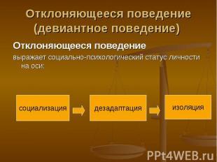 Отклоняющееся поведение (девиантное поведение) Отклоняющееся поведение выражает