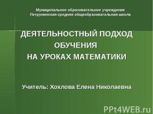 Муниципальное образовательное учреждение Петрунинская средняя общеобразовательна