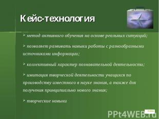 Кейс-технология метод активного обучения на основе реальных ситуаций; позволяет