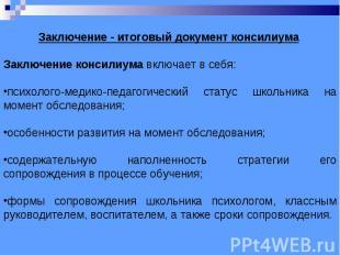 Заключение - итоговый документ консилиума Заключение консилиума включает в себя: