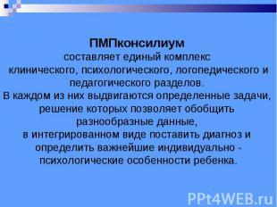 ПМПконсилиум составляет единый комплекс клинического, психологического, логопеди