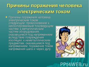 Причины поражения человека электрическим током Причины поражения человека электр