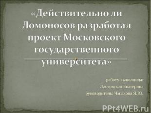 Действительно ли Ломоносов разработал проект Московского государственного универ