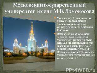 Московский государственный университет имени М.В. Ломоносова Московский Универси