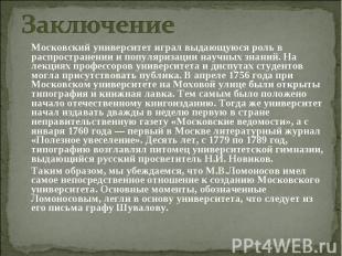 Заключение Московский университет играл выдающуюся роль в распространении и попу