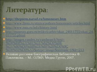 Литература:http://thepoem.narod.ru/lomonosov.htm http://www.litera.ru/stixiya/au