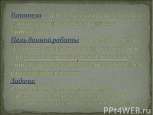 Гипотеза – М.В. Ломоносов является одним из основателей первого российского Унив