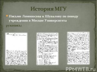 История МГУПисьмо Ломоносова к Шувалову по поводу учреждения в Москве Университе