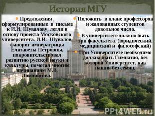 История МГУПредложения , сформулированные в письме к И.И. Шувалову, легли в осно