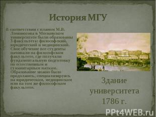 История МГУВ соответствии с планом М.В. Ломоносова в Московском университете был