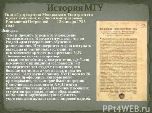 История МГУ Указ об учреждении Московского Университета и двух гимназий, подписа