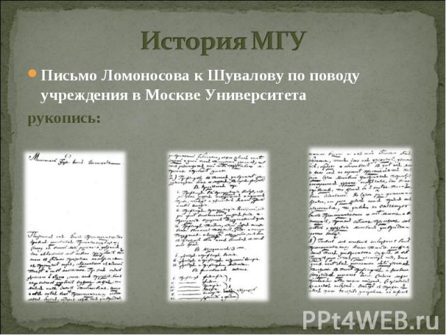 История МГУПисьмо Ломоносова к Шувалову по поводу учреждения в Москве Университета рукопись: