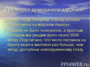 Проверка домашнего задания Древние люди говорили: «Звезд на небе как песчинок на