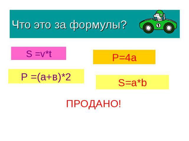 Что это за формулы?