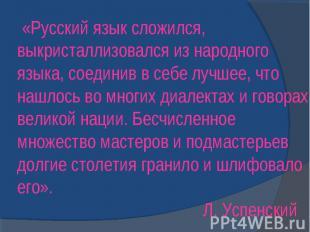 «Русский язык сложился, выкристаллизовался из народного языка, соединив в себе л